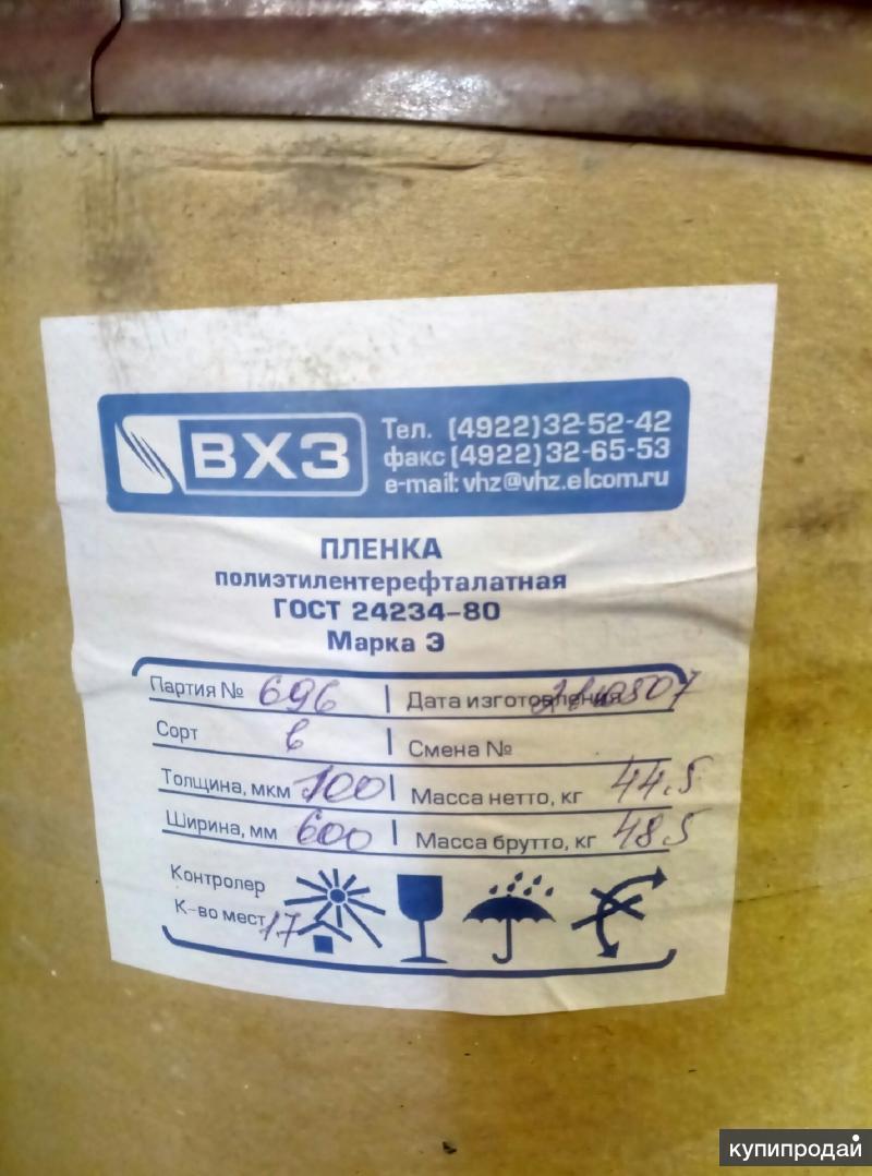 ПЭТ пленка марка Э,в рулоне,толщина 100 мк, шир.600мм