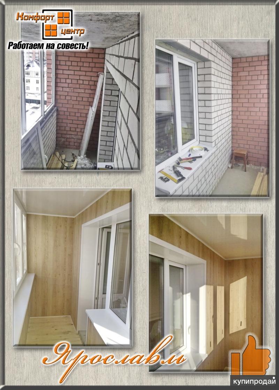 Остекление балкона - объявление на adoa 335565.
