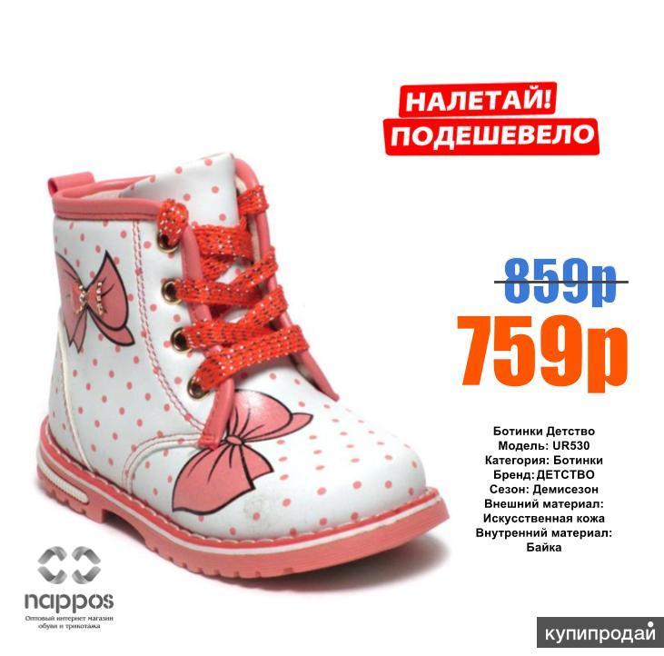 Оптовый интернет-магазин обуви, текстиля, сумок. Nappos