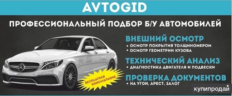 Продам готовый бизнес (Франшиза) Услуги автоподбора