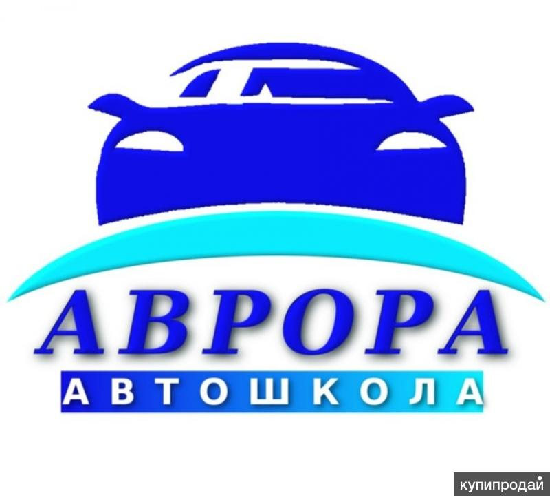 Автошкола Аврора приглашает на обучение в Тамбове
