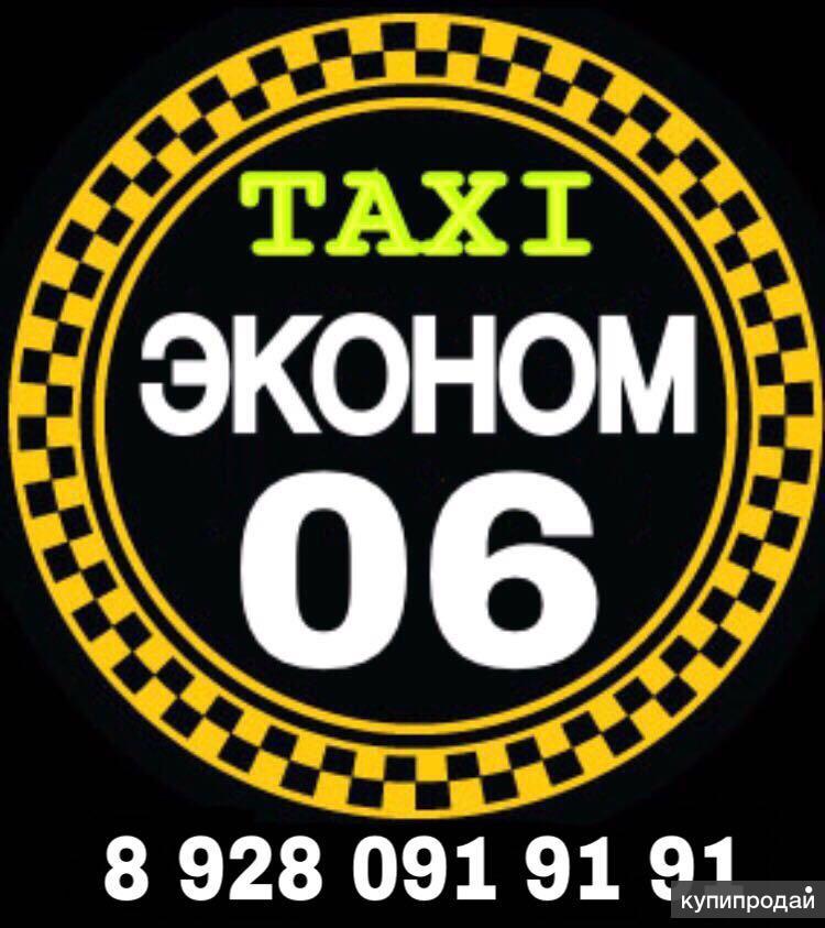 """ONLINE-TAXI """"Эконом 06"""" 8 928 091 91 91"""