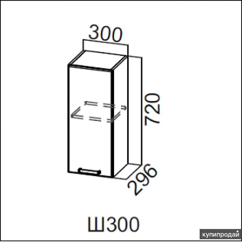 Шкаф 300 кухни Модерн