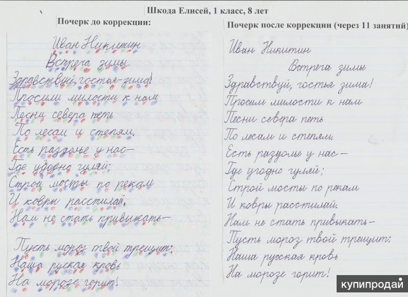 Исправление (коррекция) почерка