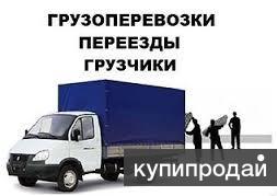 Грузоперевозки,вывоз мусора,НЕДОРОГО!услуги грузчиков