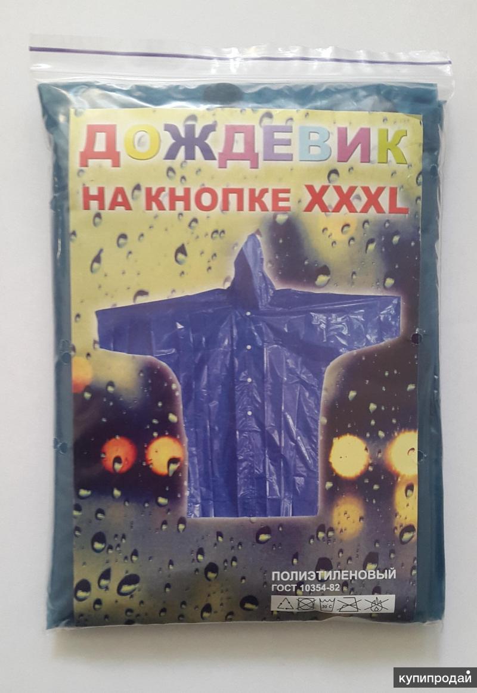 Производим и продаем плащ дождевик из полиэтилена.