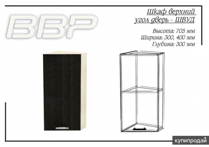 Кариба Шкаф верхний угловой с дверью ШВУД300