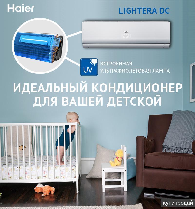 Кондиционеры Haier c ультрафиолетовой лампой для детских комнат!