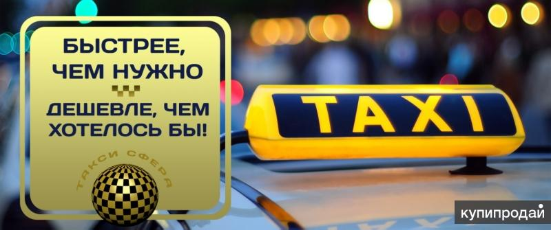 Такси Сфера Киев