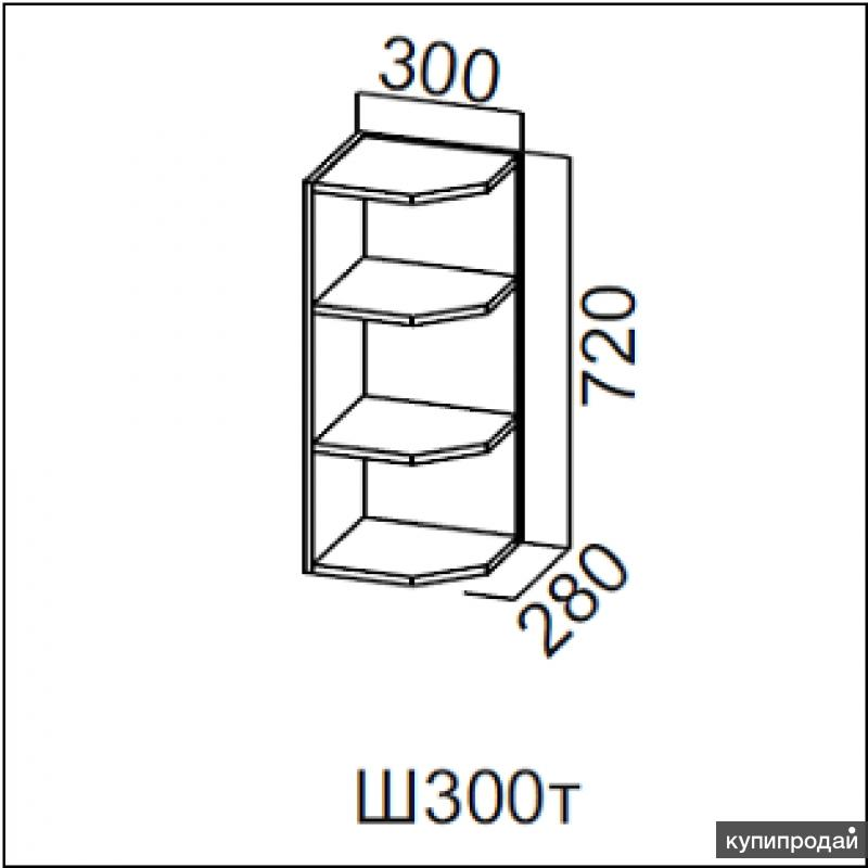 Шкаф 300 торцевой кухни Модерн