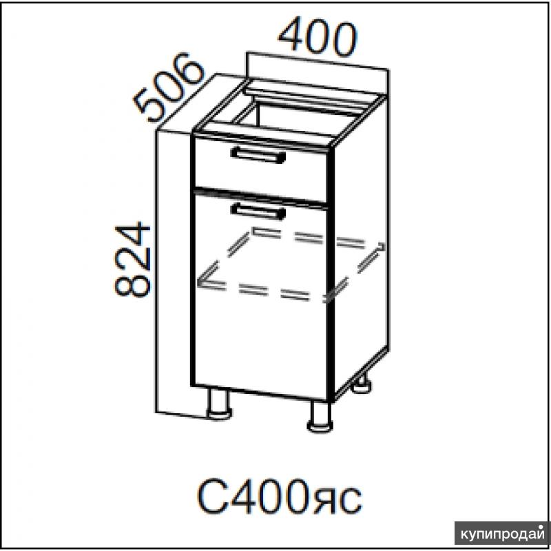 Стол 400 с 1 ящиком кухни Модерн