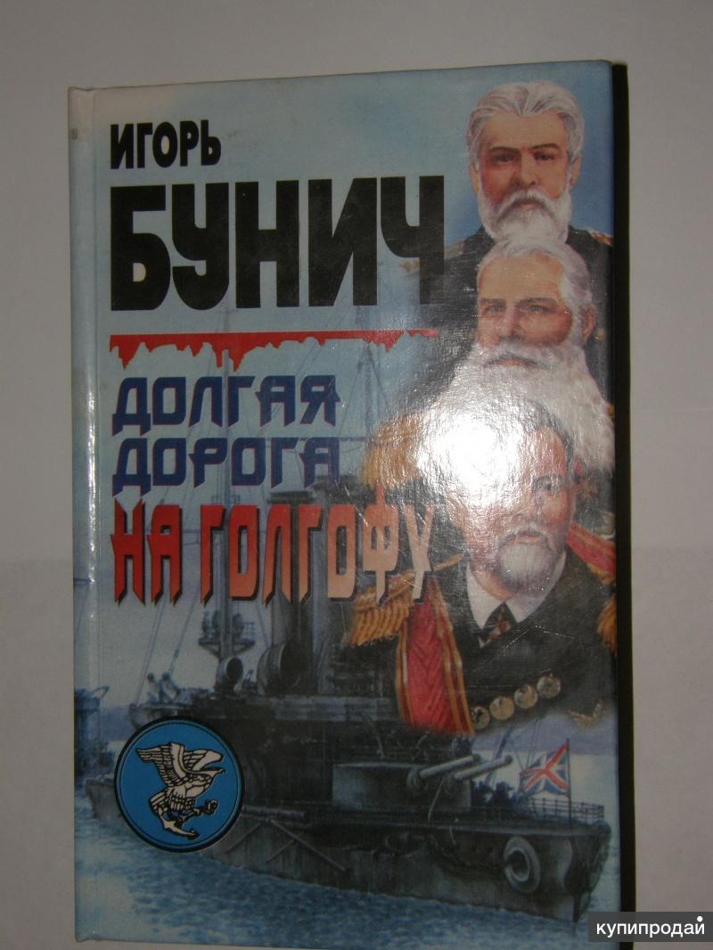 Книга по истории флота.