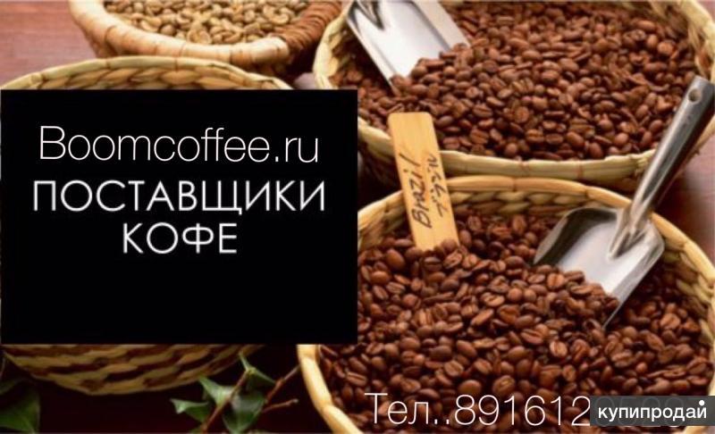 кофе в зернах крупный опт обнаружении таких