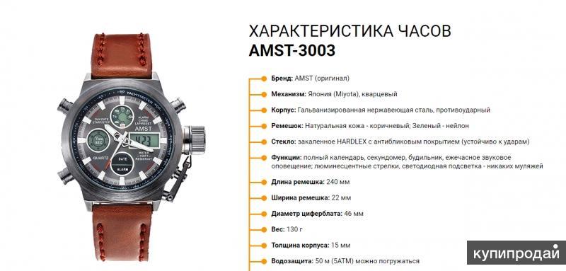 наручные часы amst инструкция первую