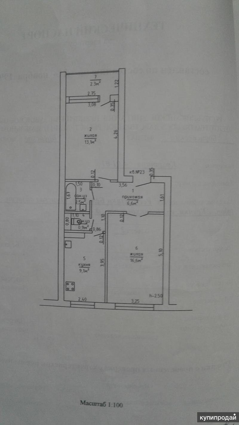 Продается 2-к квартира, 48 м2, 4/5 эт в Республике  Беларусь
