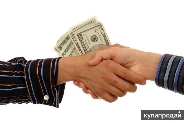 Дам деньги в долг на срочные нужды