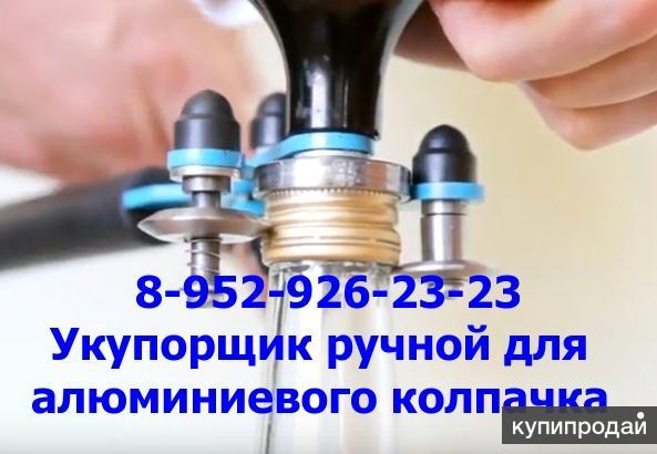 Укупорщик для ручной закатки алюминиевого колпачка