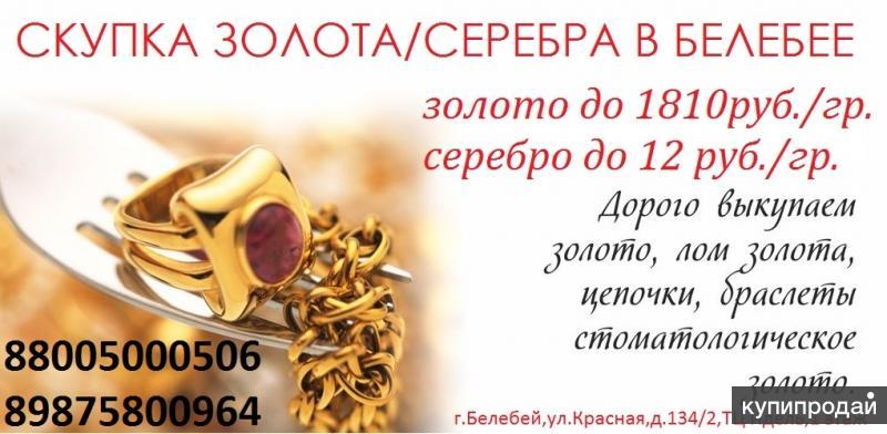 Скупка золота/серебра.