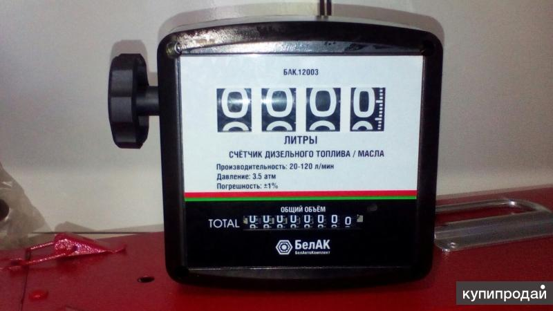 Счетчик дизельного топлива 20-120 л/мин БАК.12003