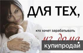 Работа на дому для мам в декрете