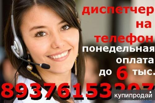 Оператор колл-центра (с еженедельной оплатой).