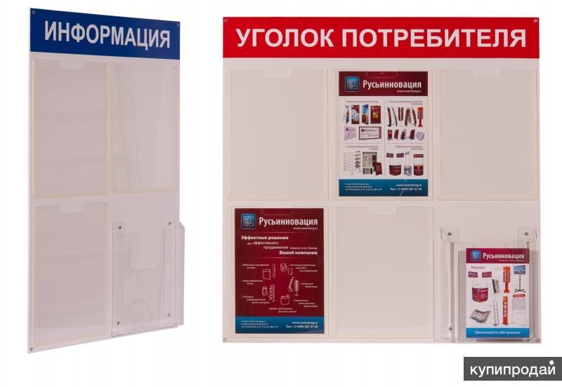 Доски Информация с карманами производство