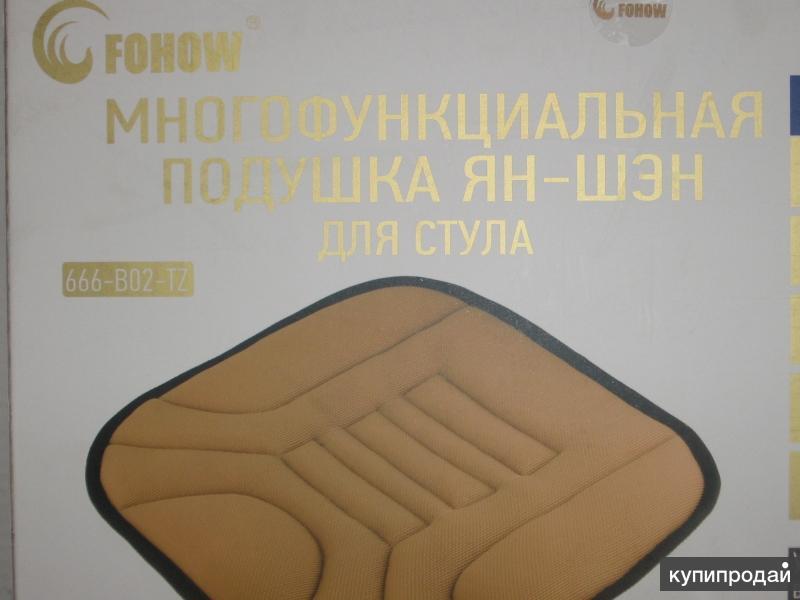 Многофункциальная подушка ЯН-ШЭН для стула