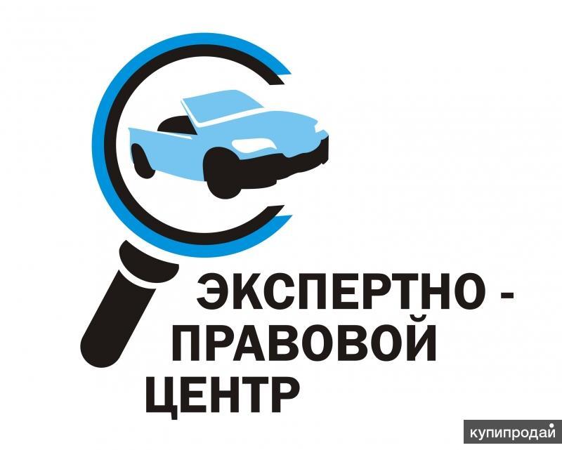Автоэксперт-выдача Заключений о качестве ремонта вашего авто