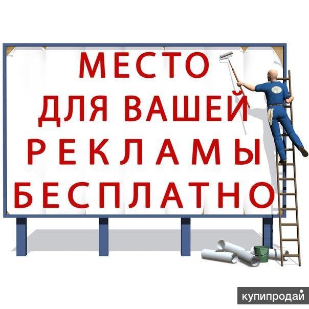 43df00d5b29c Бесплатная реклама на - би-би-эс.рф Москва