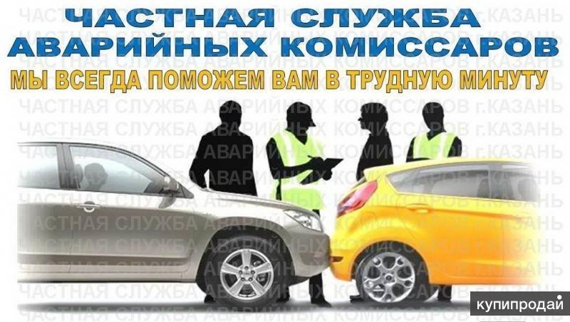 Частная служба аварийных комиссаров г. Казань
