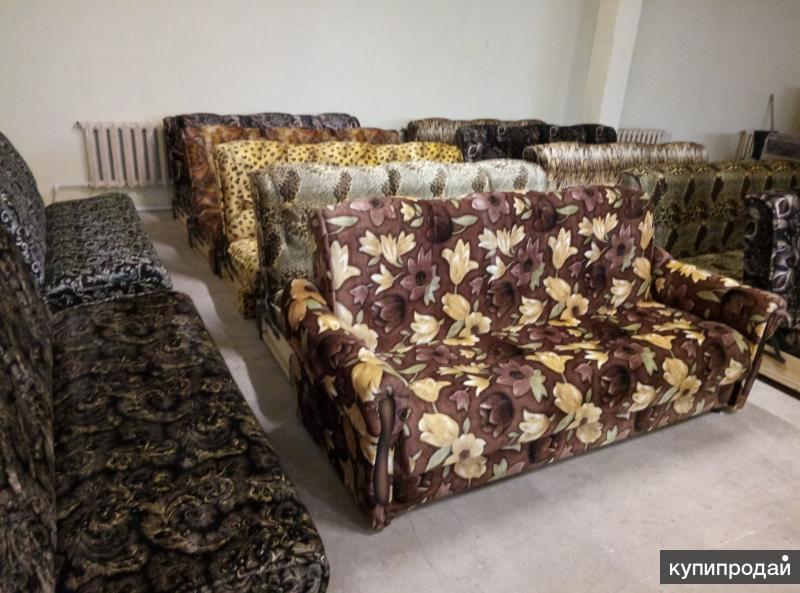 Распродажа диванов со склада!