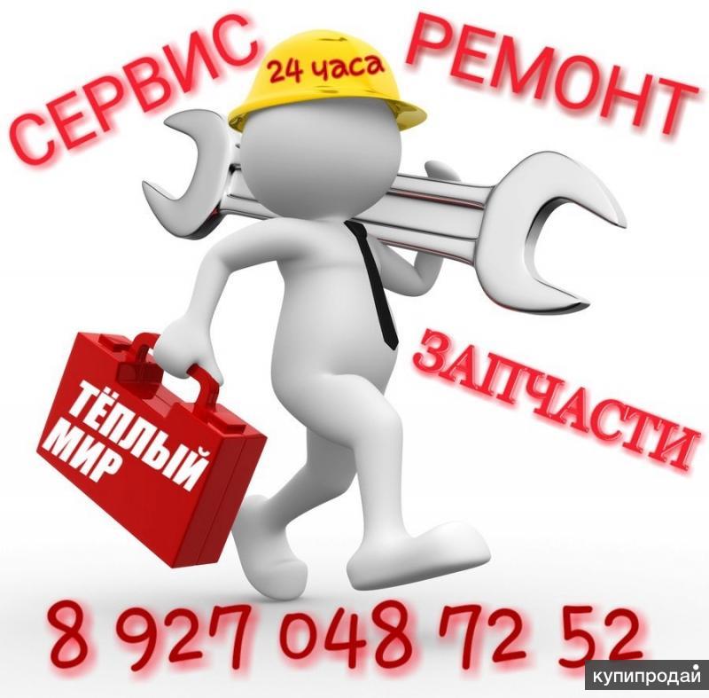 КОТЛЫ-ЗАПЧАСТИ-РЕМОНТ