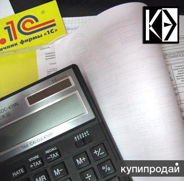 Узнать стоимость бухгалтерского обслуживания