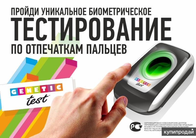 Биометрическое тестирование по типам отпечатков пальцев Genetic-test