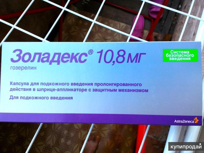 Золадекс 10.8 мг