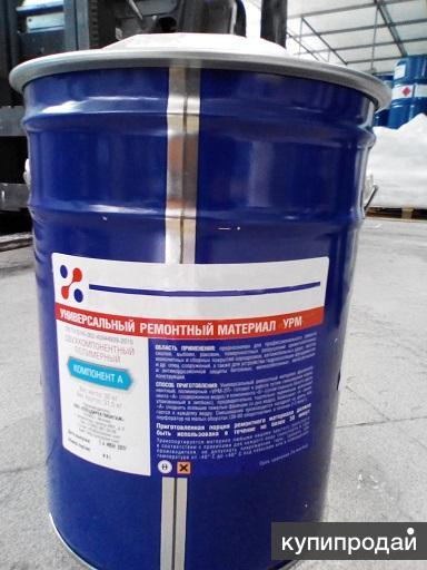 Ремонтный материал для ремонта бетона, асфальта