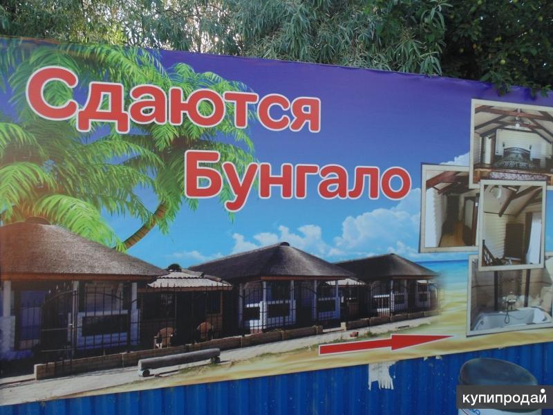 Купить бунгало на берегу черного моря