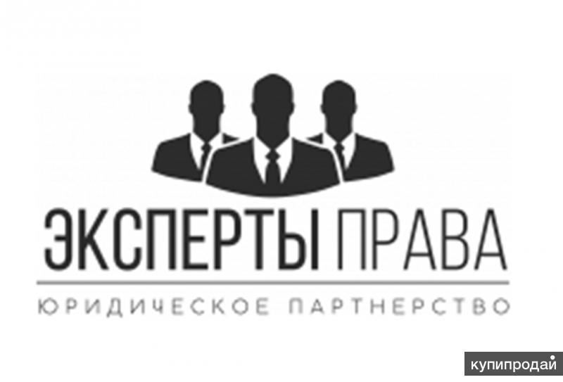 Помощь Юристов в Калининграде! Юридическая Консультация