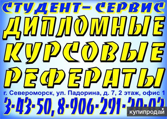 Дипломные, курсовые, рефераты на заказ в Североморске