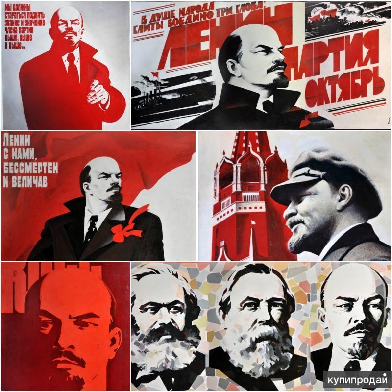 Плакаты с образом В.И.Ленина