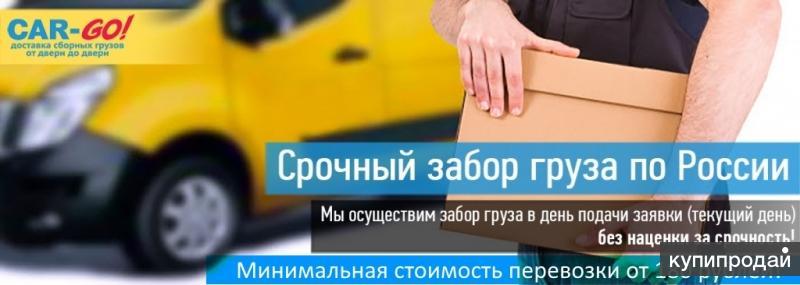 Срочный забор груза по России.