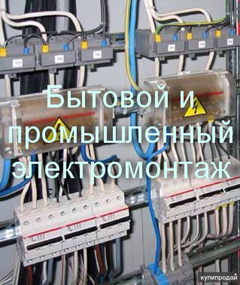 Услуги электрика. Бытовой и промышленный электромонтаж в Челябинске