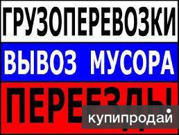 Грузоперевозки Ангарск- переезды- вывоз мусора- грузчики