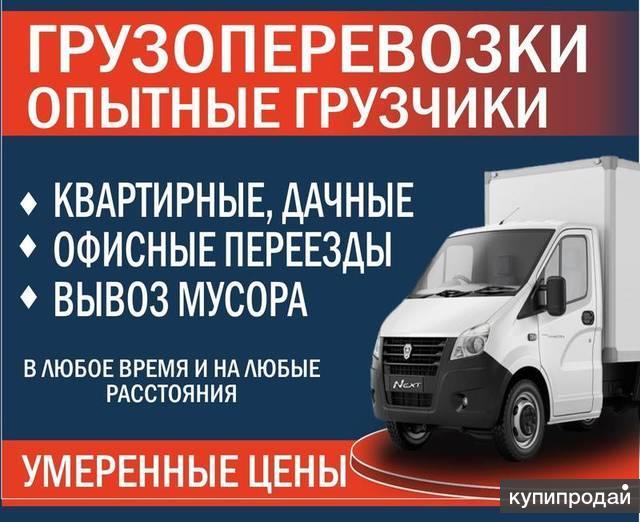 Грузоперевозки грузчики в Ангарске Возим все