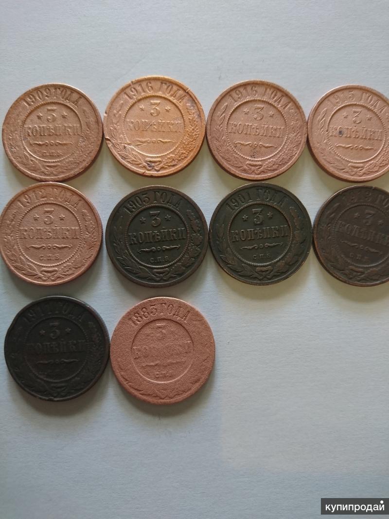 Монеты царской России 3 копейки
