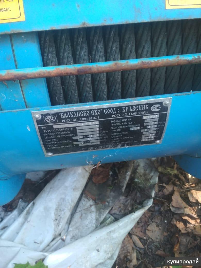 Таль электрическая 5 тонн Т45612 Балканское Эхо (Болгария)