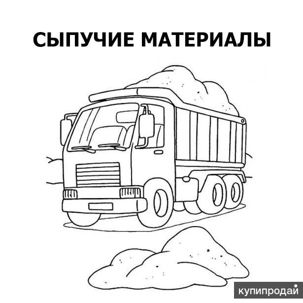 Доставка сыпучих материалов в мешках по Хабаровску и пригороду.
