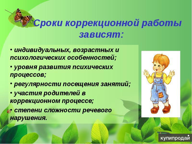 Детский логопед-дефектолог
