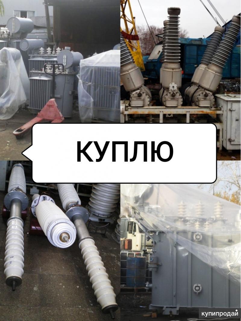 Куплю высоковольтное оборудование 10 кВ - 220 кВ