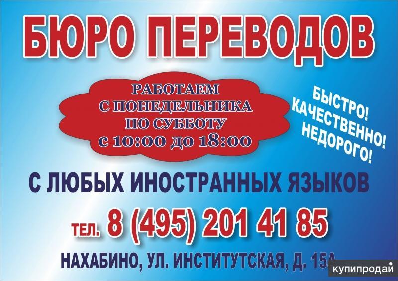 """Бюро переводов ООО """"Н сервис"""" Без выходных и без обеда!!"""
